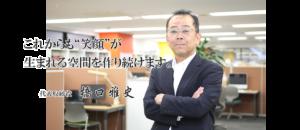 株式会社アーテック代表取締役橋口